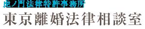 東京離婚法律相談室|離婚の慰謝料や養育費・親権のご相談