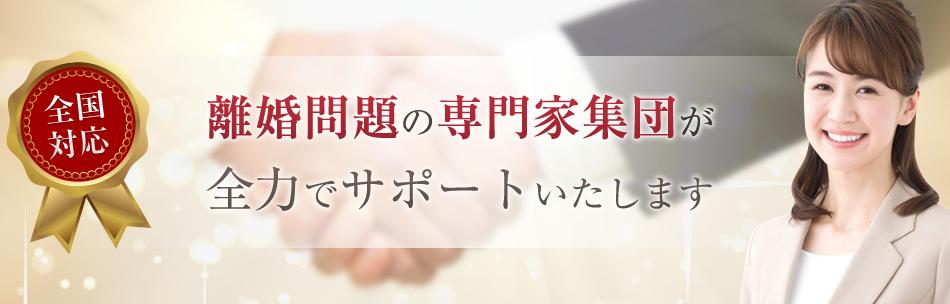 東京離婚法律相談室(虎ノ門法律特許事務所)
